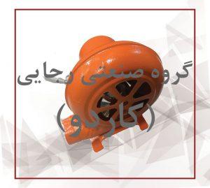 فن برقی منقل کبابی