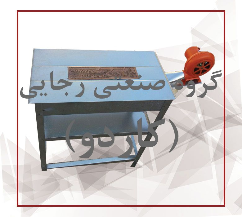 منقل فن داربرقی درب دار